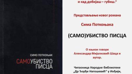 (SAMO)UBISTVO PISCA Predstavljanje knjige ovogodišnjeg dobitnika Oktobarske nagrade koje ne smete da propustite