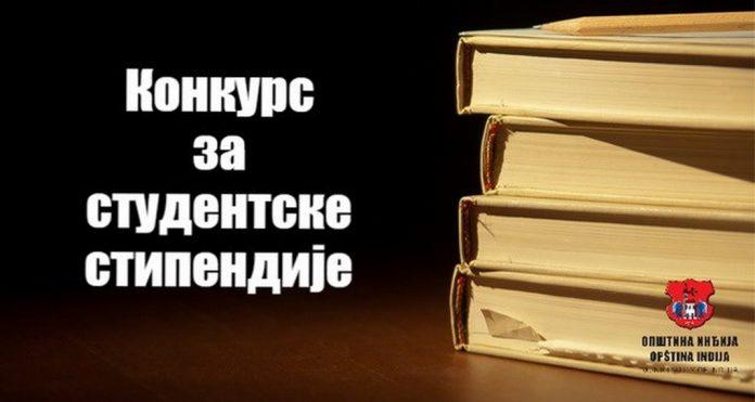 Opština Inđija raspisala konkurs za studente